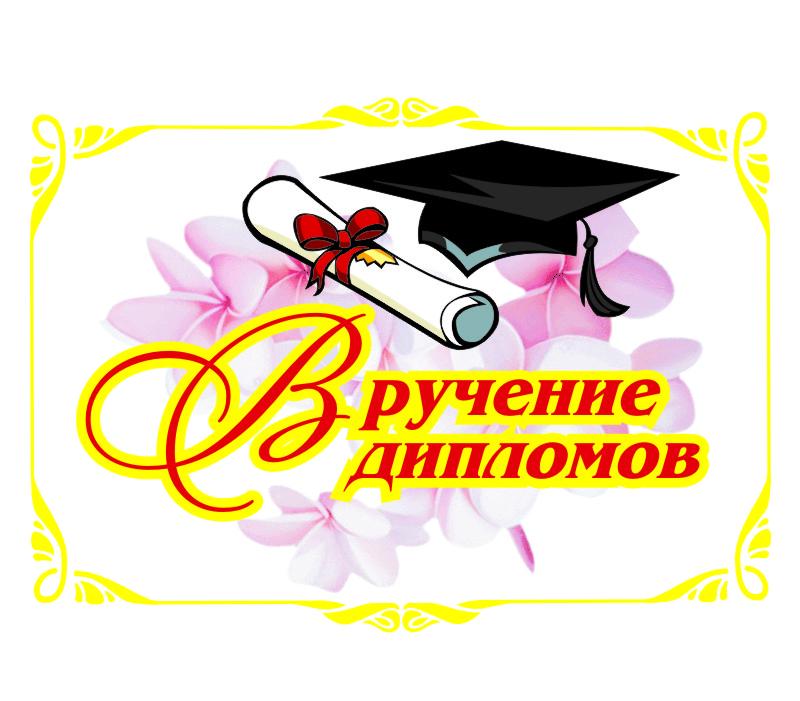 елку стихи для поздравления с получением высшего образования двигатель закройте