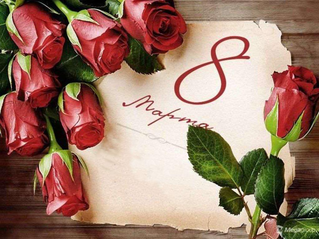 С 8 марта дорогая поздравляю я тебя открытка
